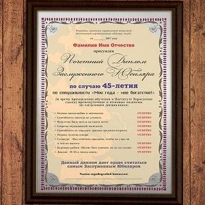 Диплом заслуженного юбиляра на 45-летие, фото