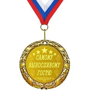 Медаль Самому выносливому гостю, фото