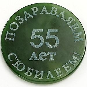 Нефритовая медаль, фото