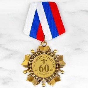 Орден Юбилей 60 лет, фото