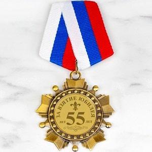 Орден За взятие юбилея 55 лет, фото