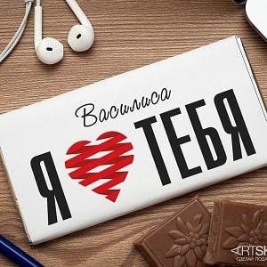 Шоколадная открытка Я люблю тебя, фото