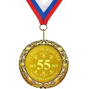 Юбилейная медаль 55 лет, фото