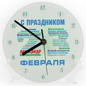 Часы С днём защитника Отечества, фото