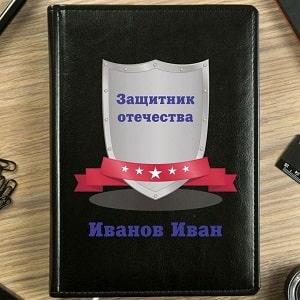 Именной ежедневник Защитник Отечества, фото