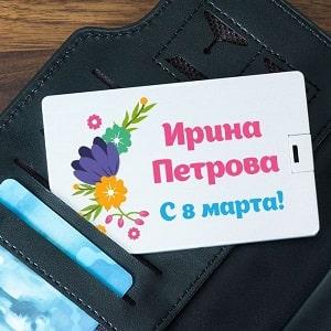 Именная флешка-кредитка С 8 марта, фото