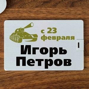 Именная флешка-кредитка С 23 февраля, фото