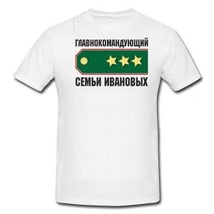 Именная футболка Главнокомандующий Семьи, фото