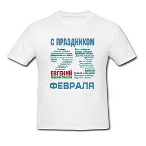 Именная футболка С днём защитника Отечества, фото