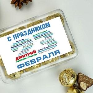 Набор конфет С днём защитника Отечества, фото
