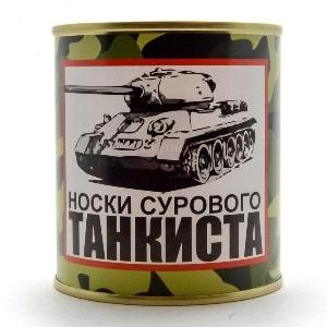 Консервированные носки Сурового танкиста, фото