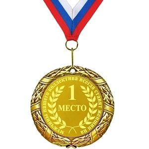 Медаль Мужчины нашего коллектива всегда ставят женщин на I место, фото