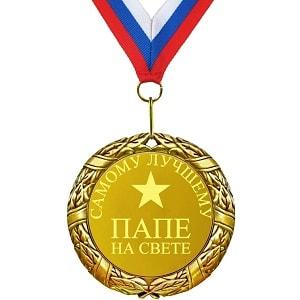 Медаль Самому лучшему папе, фото