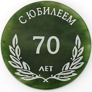 Нефритовая медаль 70 лет, фото