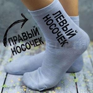 Носки женские Правый-Левый носочек, фото