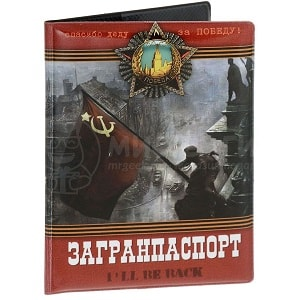 Обложка для паспорта Загранпаспорт I'll be back, фото