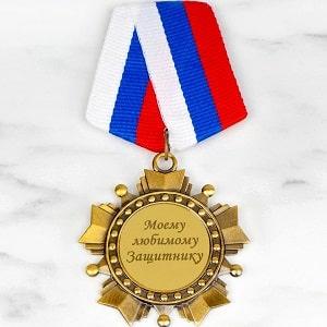 Орден Моему любимому Защитнику, фото
