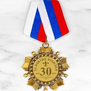 Орден За взятие юбилея 30 лет, фото