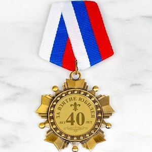 Орден За взятие Юбилея 40 лет, фото