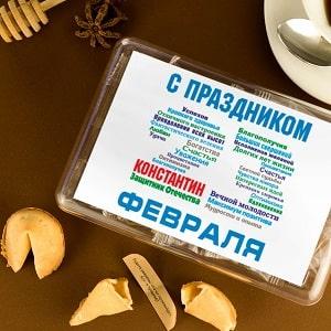 Печенье с предсказаниями С праздником 23 февраля, фото