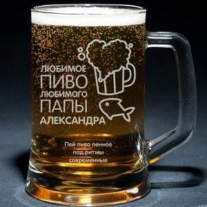 Пивная кружка Любимому папе, фото