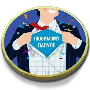 Шоколадная медаль Любимому папе, фото
