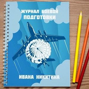 Именная тетрадь Журнал боевой подготовки, фото