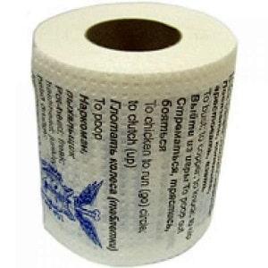 Туалетная бумага Англо-русский разговорник, фото