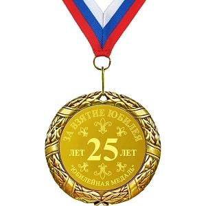 Юбилейная медаль 25 лет, фото