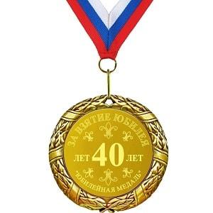 Юбилейная медаль 40 лет, фото