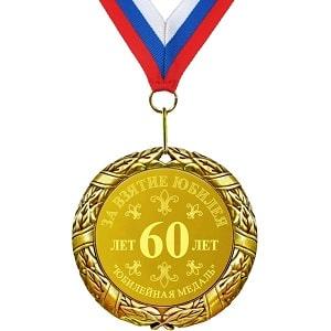 Юбилейная медаль 60 лет, фото