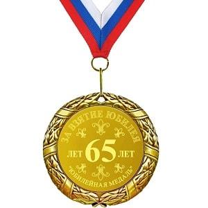 Юбилейная медаль 65 лет, фото