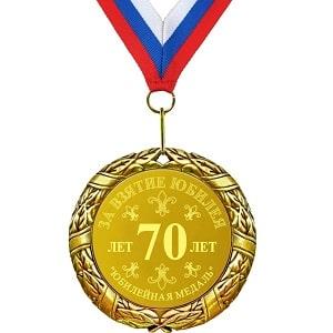 Юбилейная медаль 70 лет, фото
