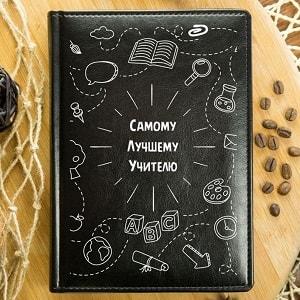 Ежедневник «Самому лучшему учителю»