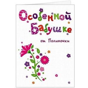 Именная открытка Бабушке, фото