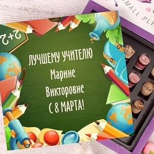Конфеты «Лучшему учителю»