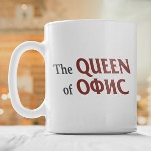 Кружка The Queen of Офис, фото