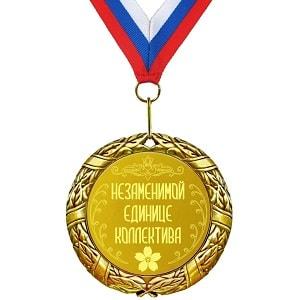 Медаль Незаменимой единице коллектива, фото