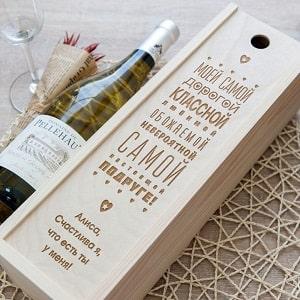 Коробка для вина подруге, фото