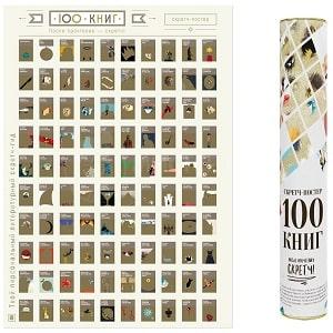 Скретч-постер 100 книг, фото