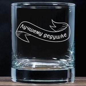Бокал для виски дедушке, фото