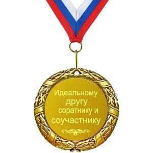 Медаль Идеальному другу, фото