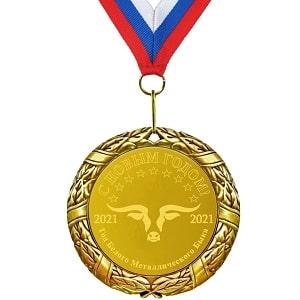 Медаль С новым годом белого металлического быка